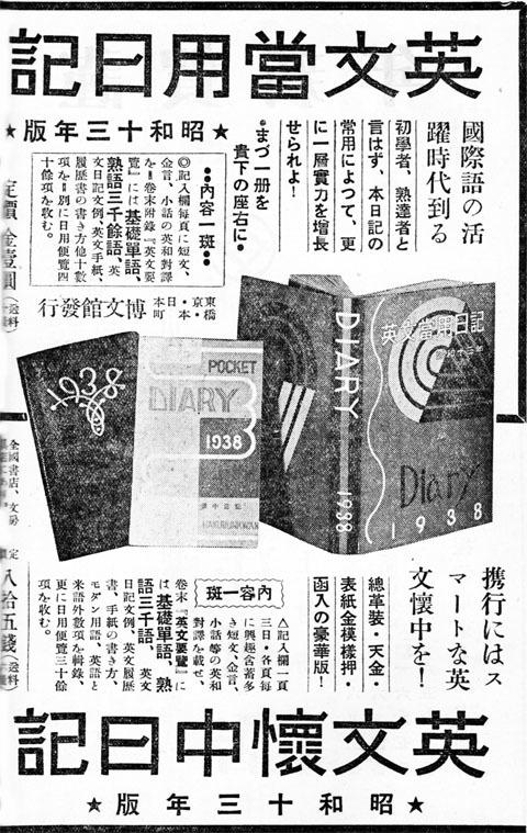 英文当用日記1938jan
