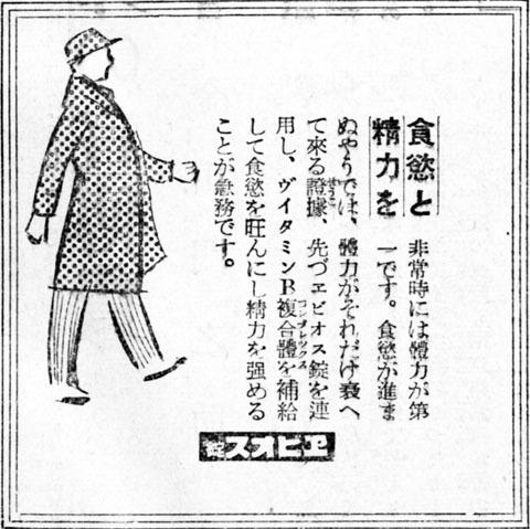 エビオス錠1938jan