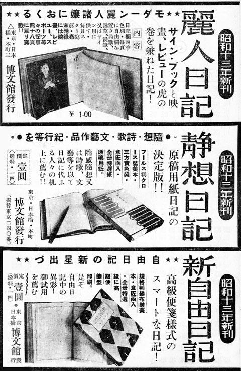 博文館日記1938jan