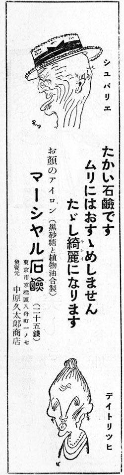 マーシャル石鹸1938jan