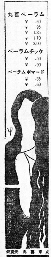 丸善ベーラム1938jan