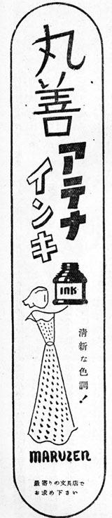 丸善インク1938jan