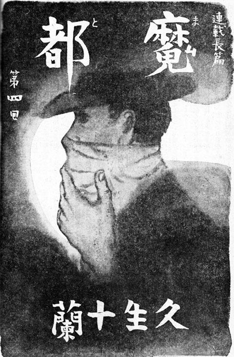 連載長篇「魔都」久生十蘭1938jan
