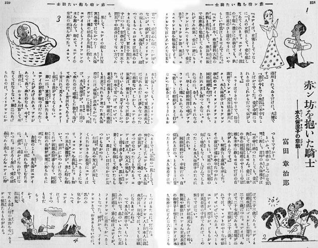 水久保澄子の悲劇1938jan