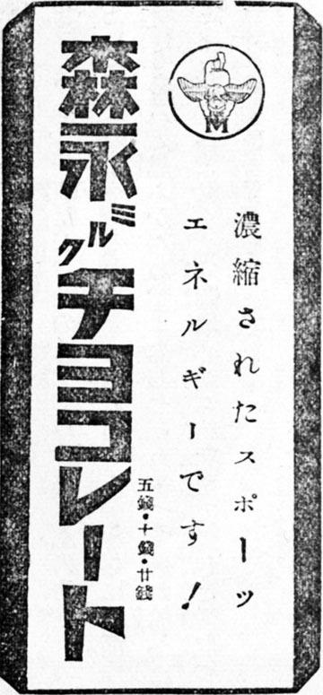 森永ミルクチョコレート1938jan