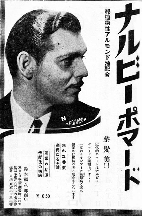 ナルビーポマード1938jan