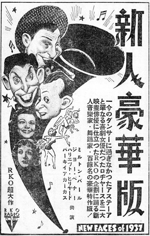 新人豪華版1938jan