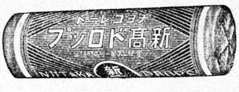 新高ドロップス1938jan