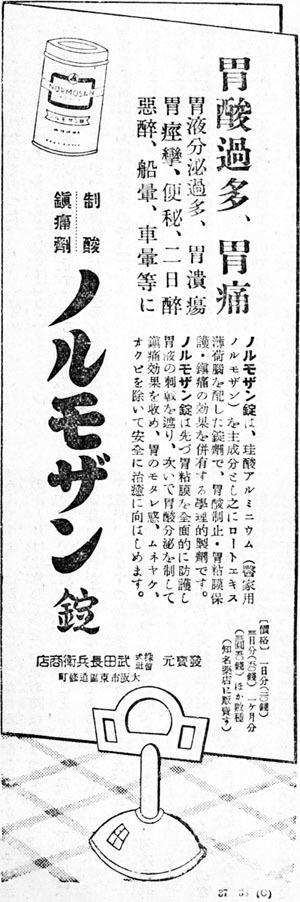 ノルモザン錠1938jan