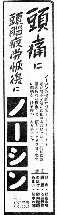 ノーシン1938jan