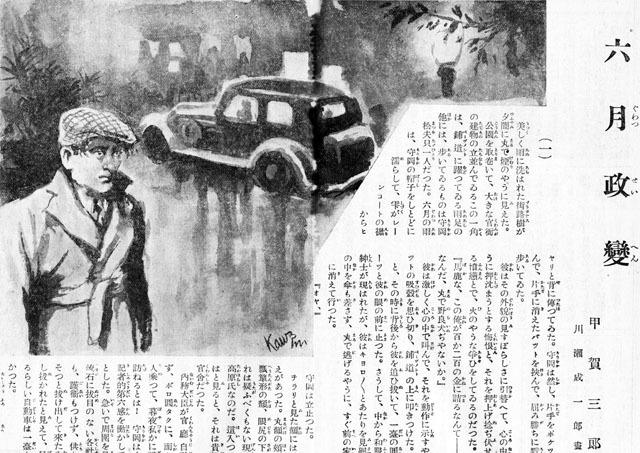 六月政変1938jan
