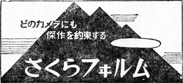 さくらフィルム1938jan