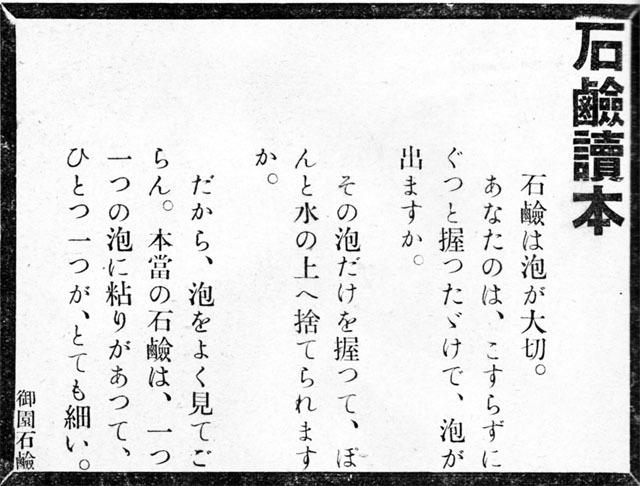 石鹸読本1938jan