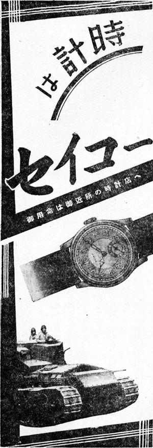 時計はセイコー1938jan