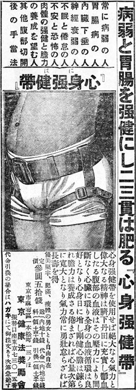 心身強健帯1938jan