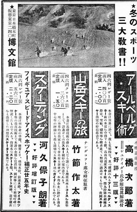 冬の三大スポーツ教書1938jan
