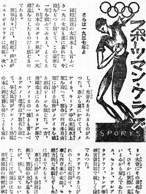 スポーツマン・クラブ1938jan