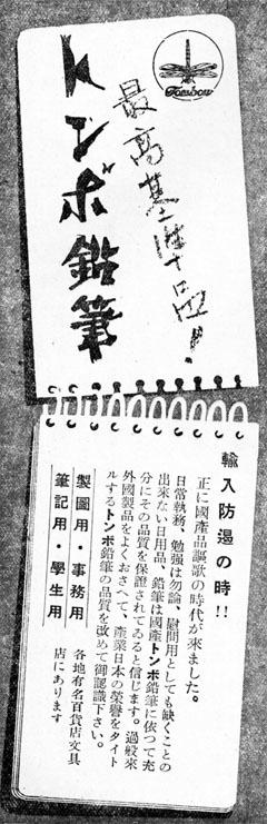 トンボ鉛筆1938jan
