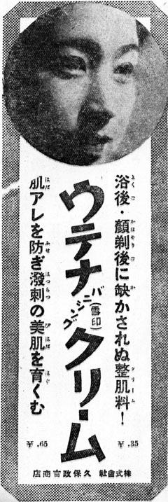 ウテナクリーム1938jan