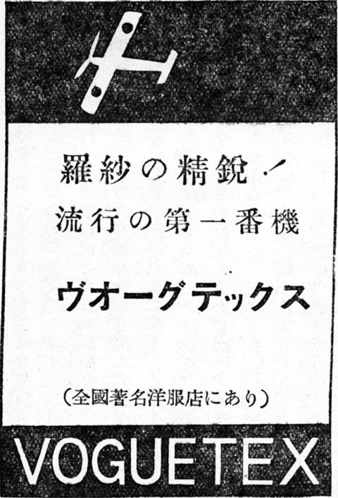 ヴォーグテックス1938jan