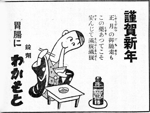 胃腸にわかもと1938jan