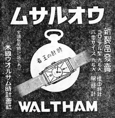 ウォルサム1938jan