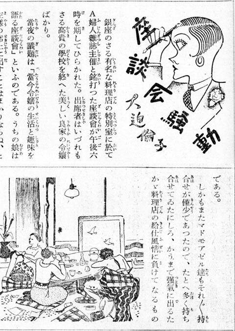 座談会騒動1938jan