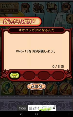 2017クヌギの原木_005