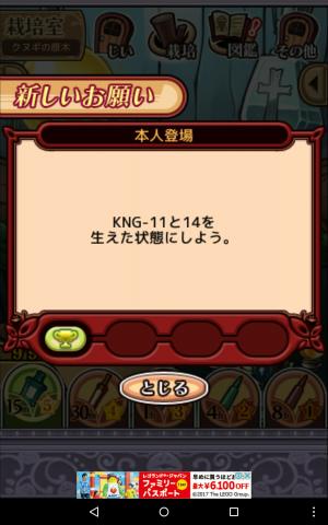 2017クヌギの原木_011