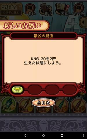 2017クヌギの原木_054