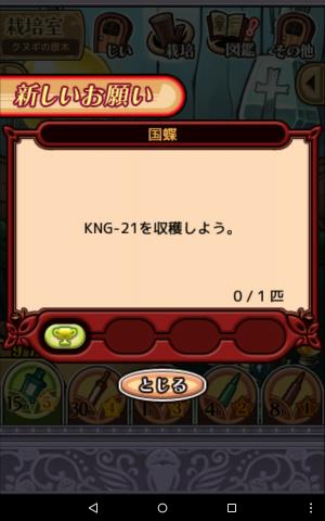 2017クヌギの原木_060