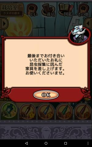 2017クヌギの原木_077