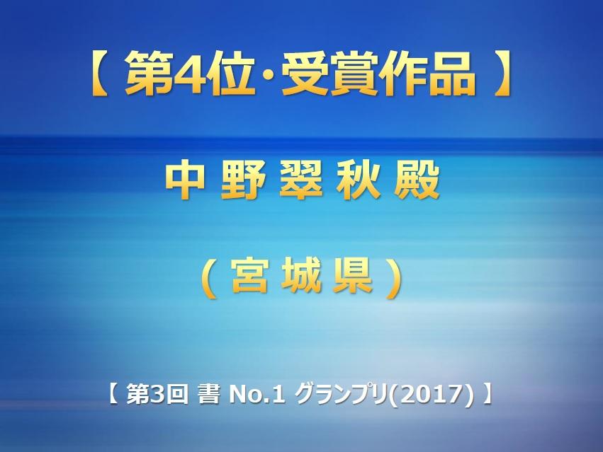 第3回 書 No-1 グランプリ(2017) 入賞作品・第4位画像2017-0710-1218