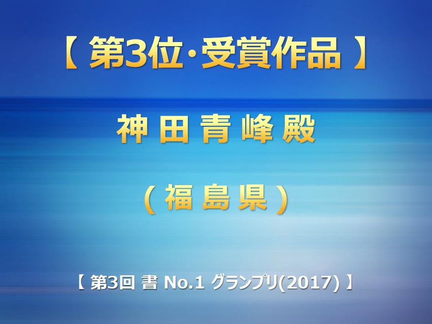 第3回 書 No-1 グランプリ(2017) 入賞作品・第3位画像2017-0710-1707