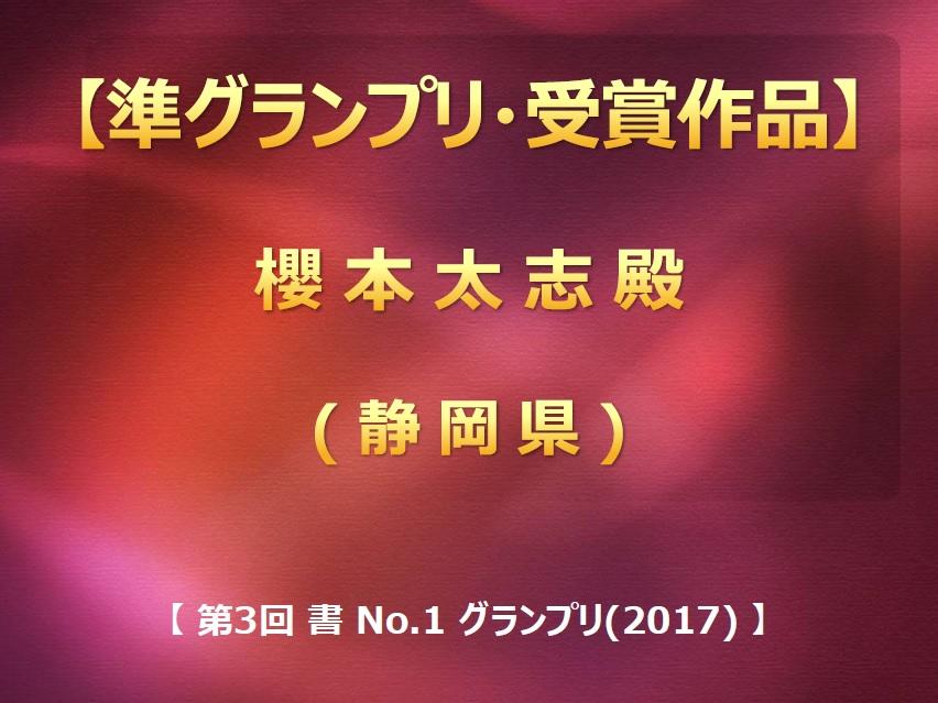 第3回 書 No-1 グランプリ(2017) 入賞作品・準グランプリ画像2017-0710-1804