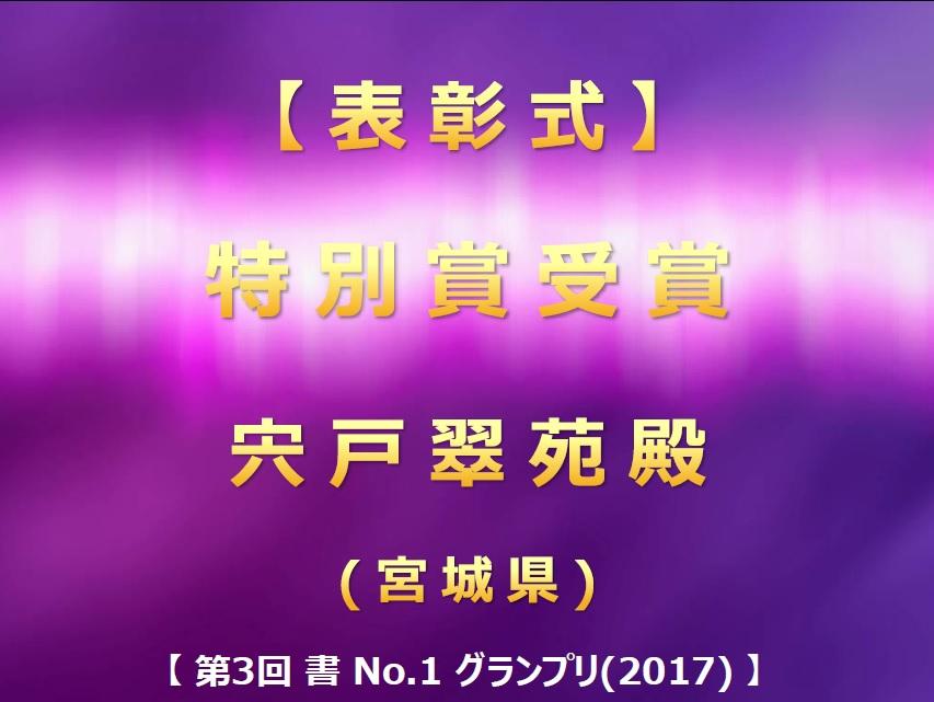 第3回 書 No-1 グランプリ(2017) 表彰式・特別賞受賞-2・発表画像2017-0711-1107
