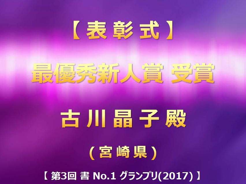 第3回 書 No-1 グランプリ(2017) 表彰式・最優秀新人賞・発表画像2017-0711-1354