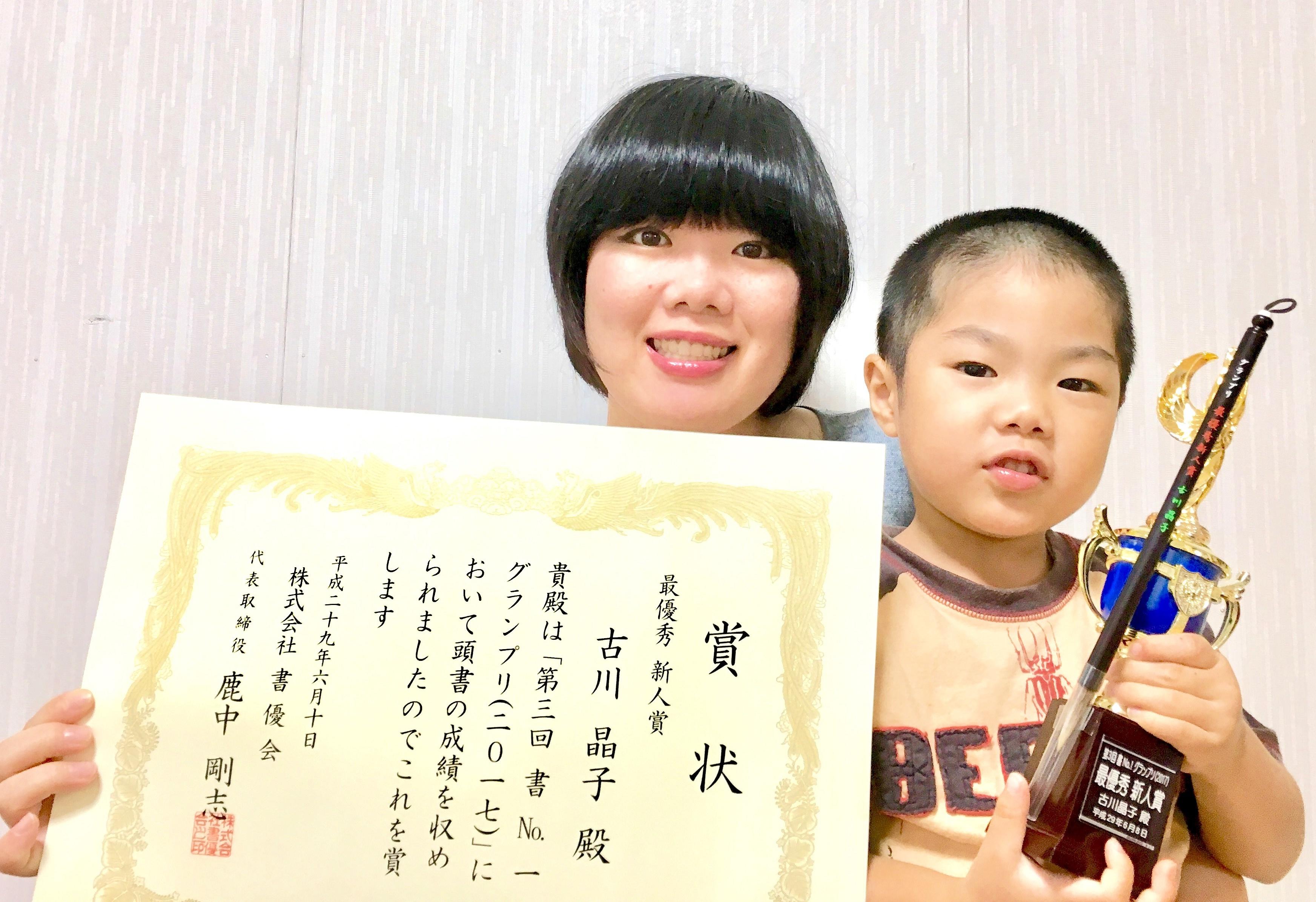 最優秀新人賞・古川晶子様