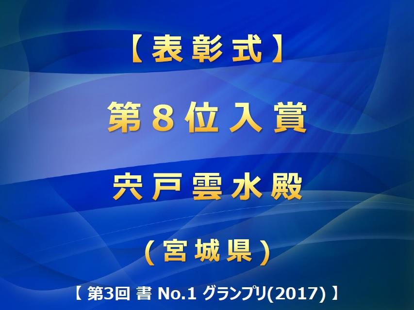 第3回 書 No-1 グランプリ(2017) 表彰式・第8位入賞・画像2017-0711-1450