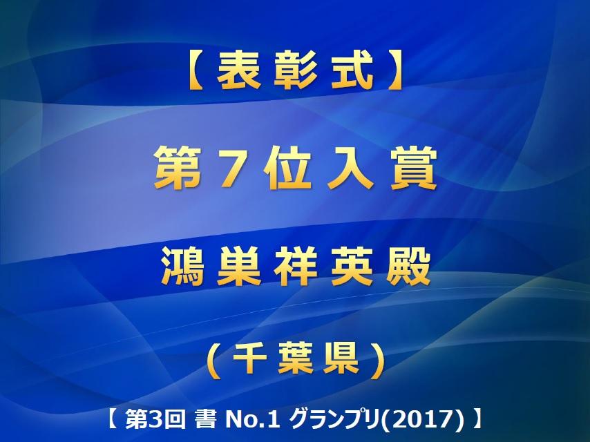 第3回 書 No-1 グランプリ(2017) 表彰式・第7位入賞・画像2017-0711-1759
