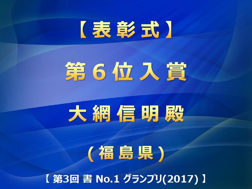 第3回 書 No-1 グランプリ(2017) 表彰式・第6位入賞・画像2017-0711-1845