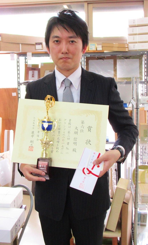 6位受賞・大網信明様・02