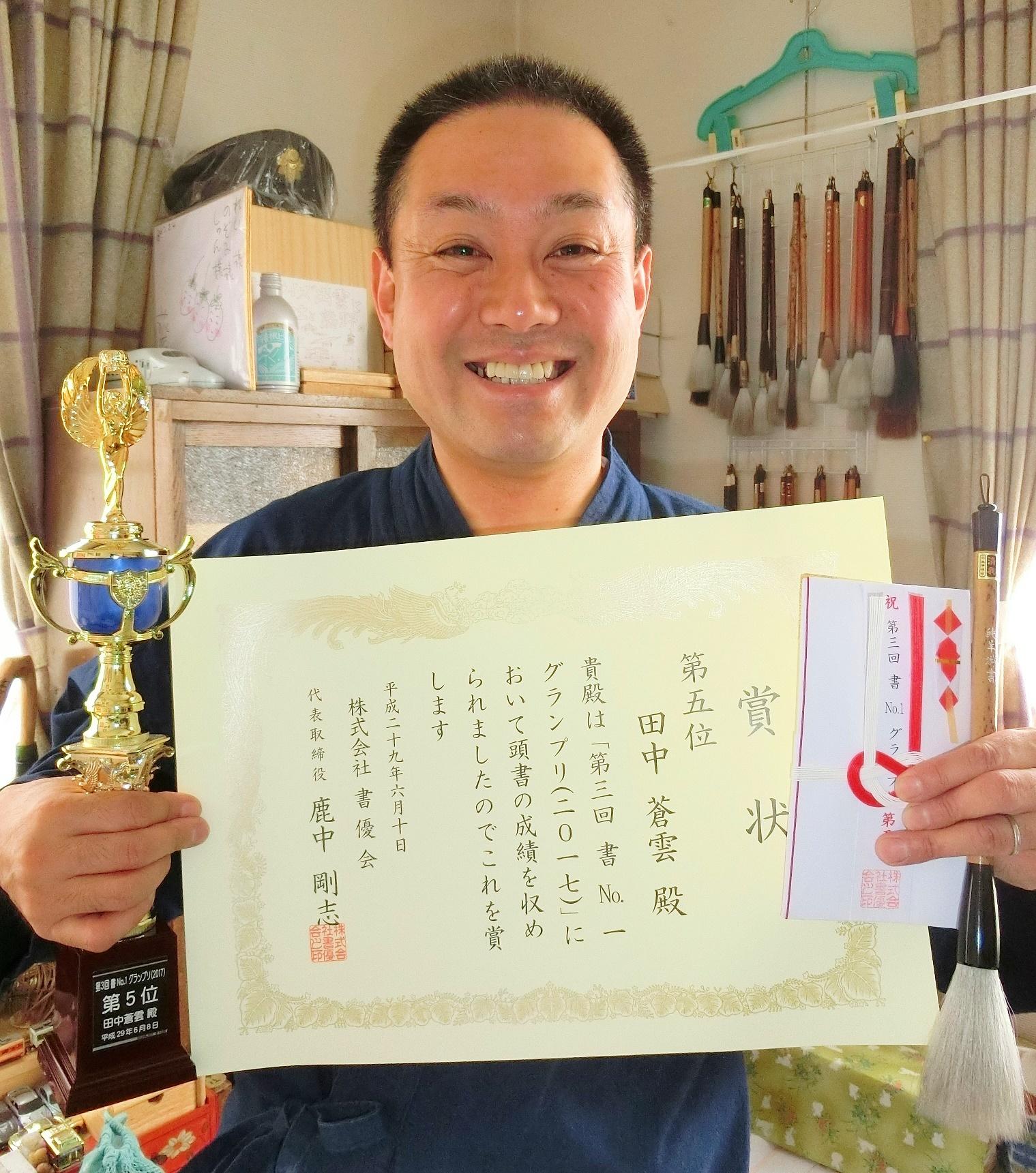 5位受賞・田中蒼雲様