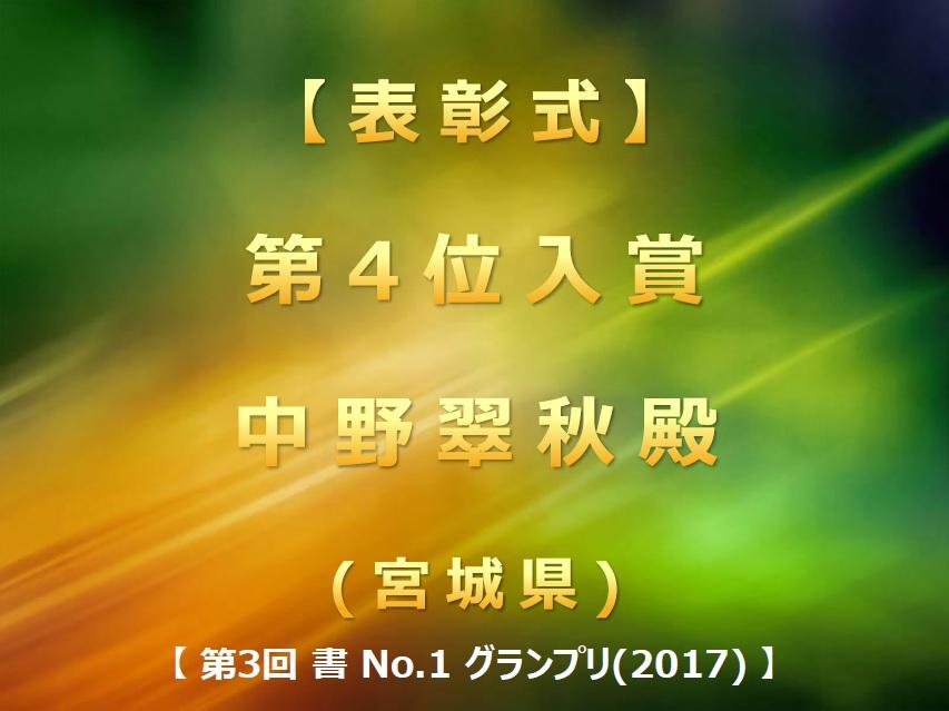 第3回 書 No-1 グランプリ(2017) 表彰式・第4位入賞・画像2017-0712-0818