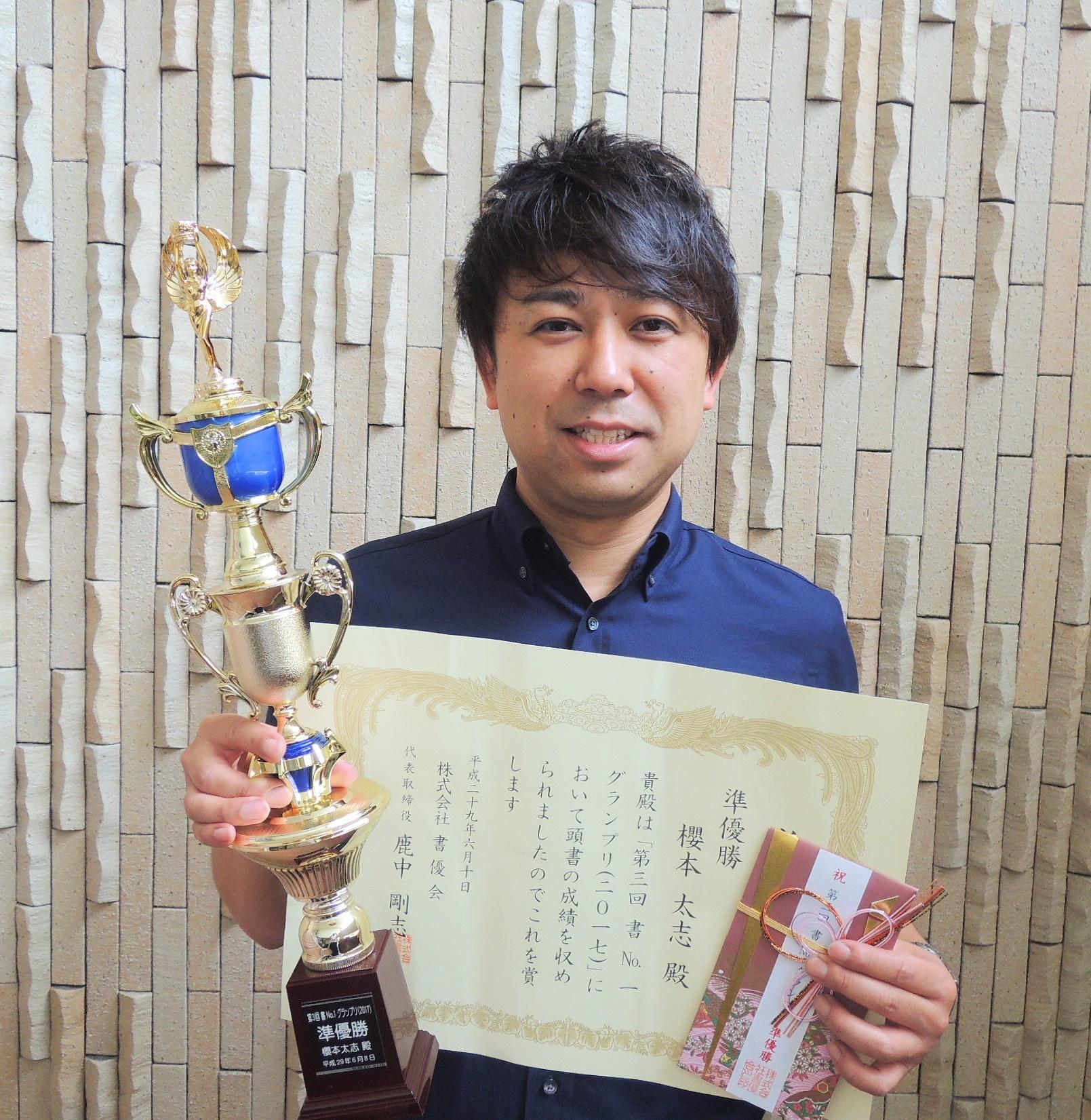 準優勝・櫻本太志様