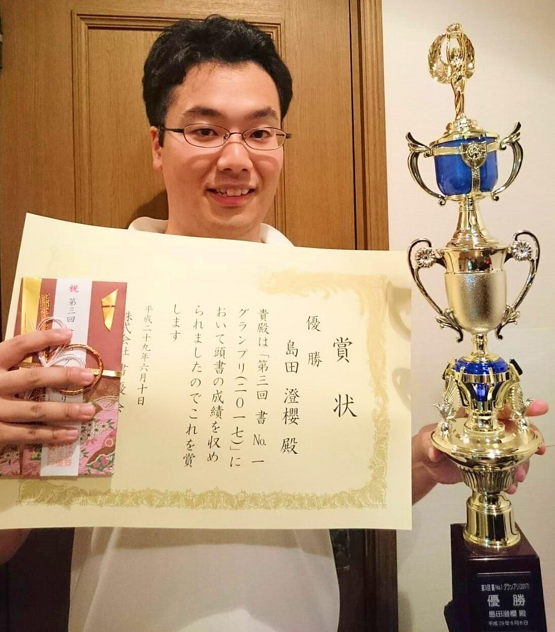 優勝・島田澄櫻様
