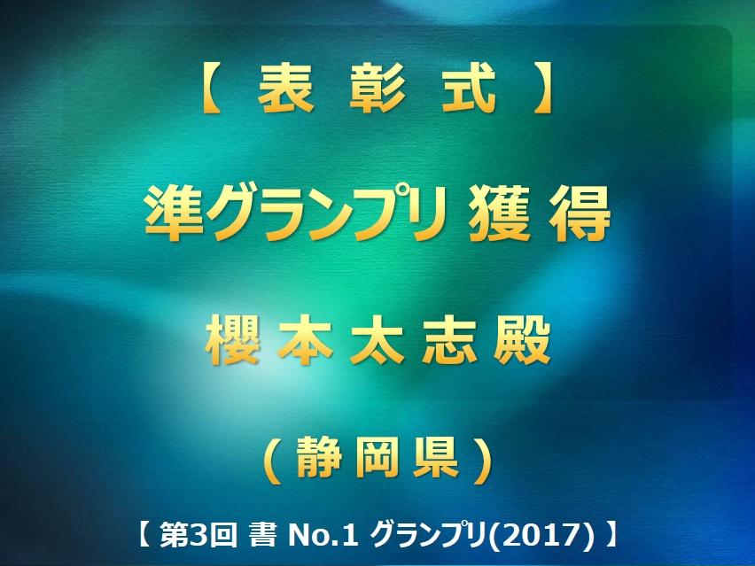 第3回 書 No-1 グランプリ(2017) 表彰式・準グランプリ・画像2017-0712-1042