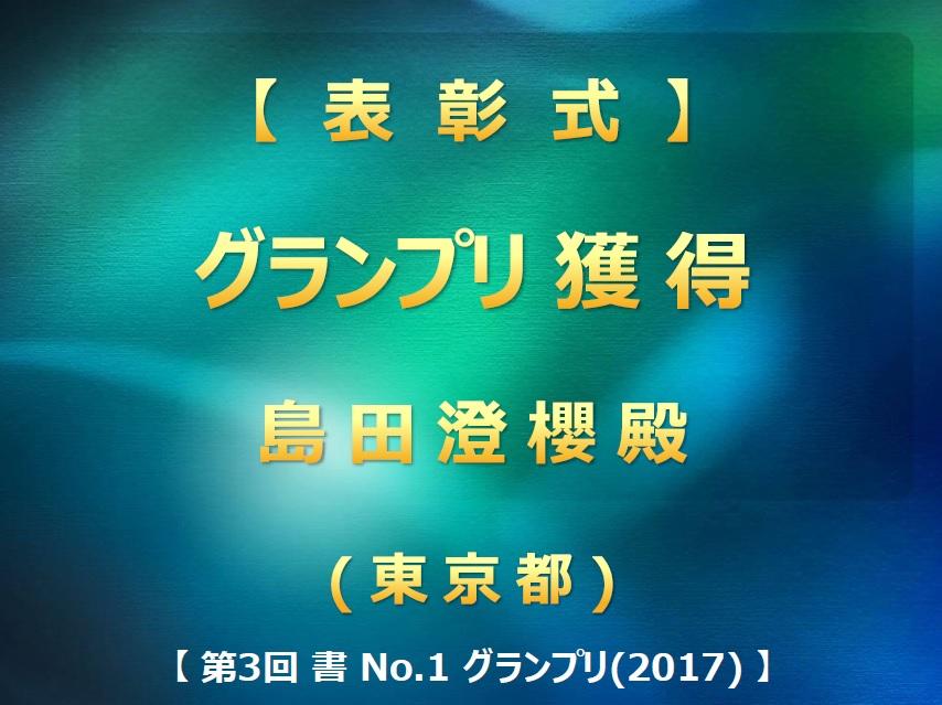 第3回 書 No-1 グランプリ(2017) 表彰式・グランプリ・画像2017-0712-1216