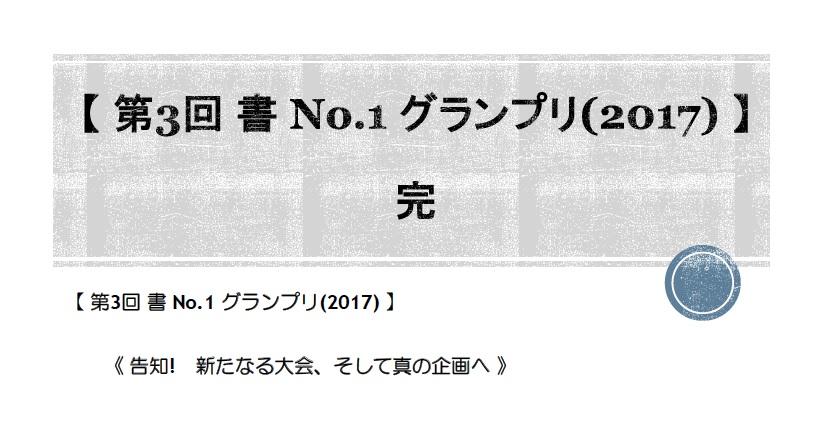 第3回 書 No-1 グランプリ(2017) 完・画像2017-0712-1554