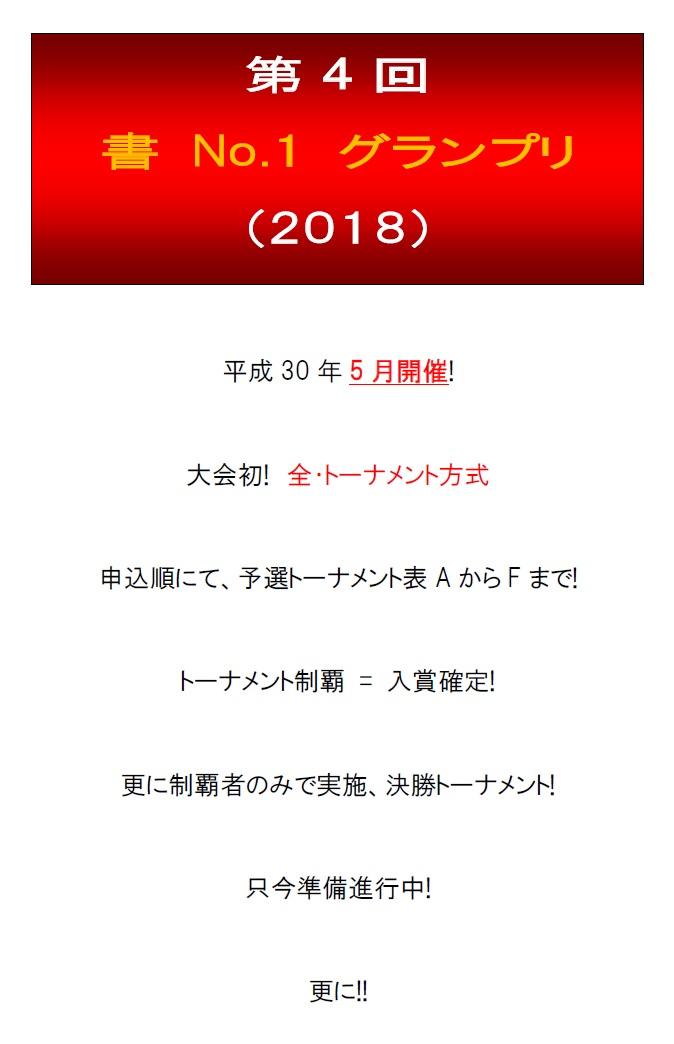 第4回 書 No-1 グランプリ(2018)告知画像